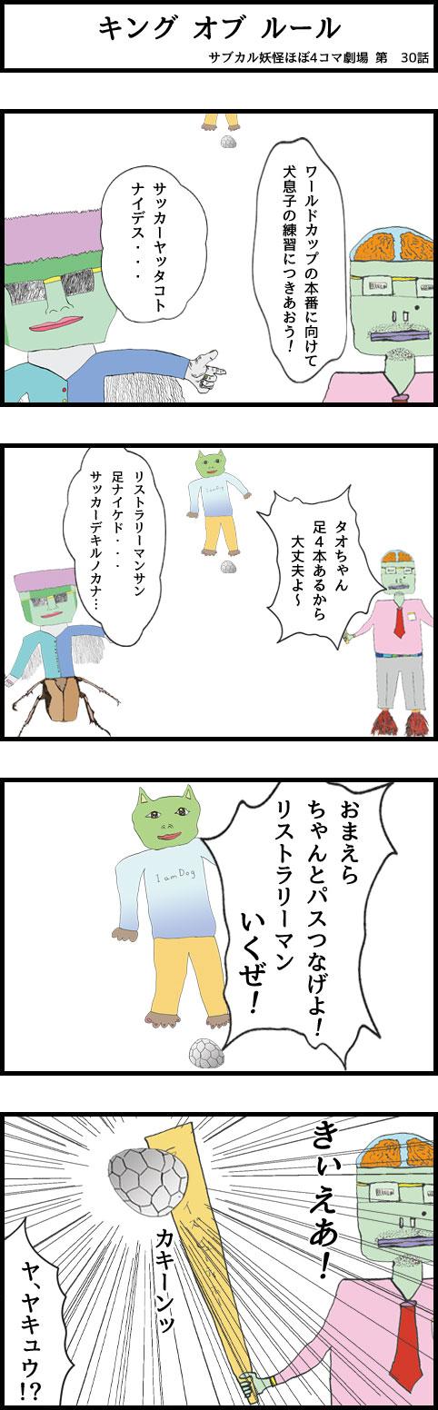 サブカル妖怪ほぼ4コマ劇場-30話