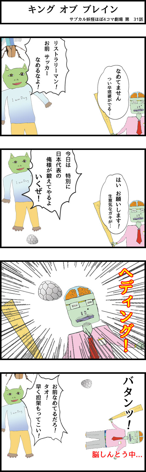 サブカル妖怪ほぼ4コマ劇場-31話