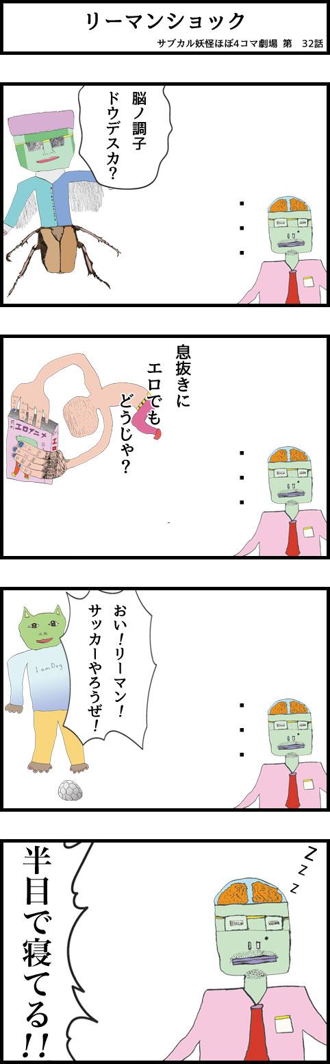 サブカル妖怪ほぼ4コマ劇場-32話
