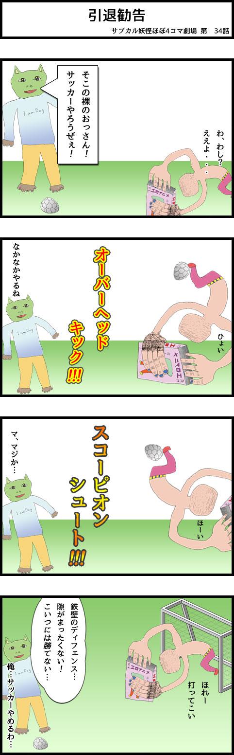 サブカル妖怪ほぼ4コマ劇場-34話