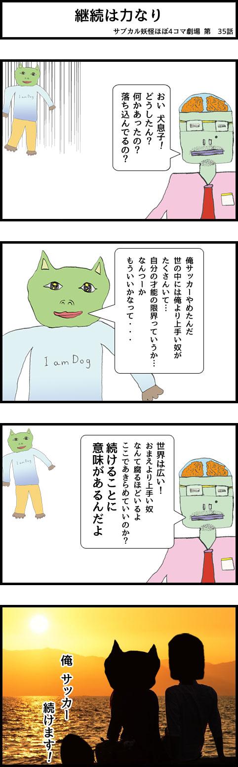 サブカル妖怪ほぼ4コマ劇場-35話