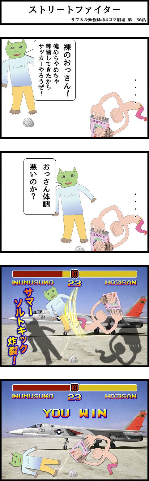 サブカル妖怪ほぼ4コマ劇場-36話