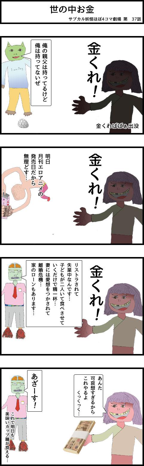 サブカル妖怪ほぼ4コマ劇場-37話
