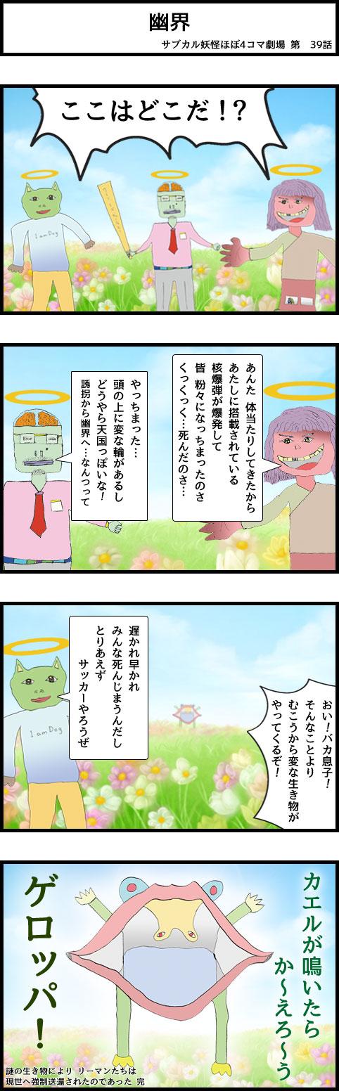 サブカル妖怪ほぼ4コマ劇場-39話