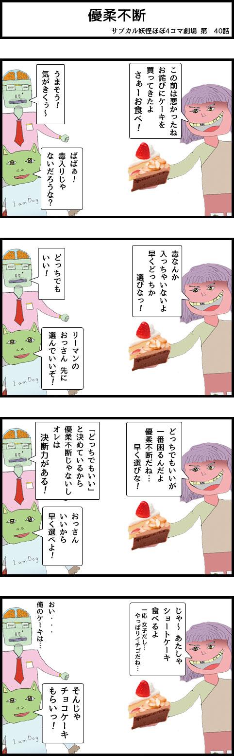 サブカル妖怪ほぼ4コマ劇場-40話