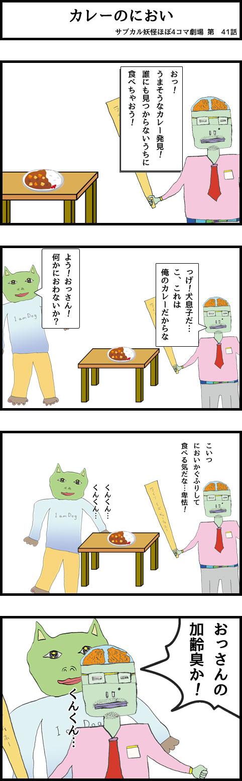 サブカル妖怪ほぼ4コマ劇場-41話