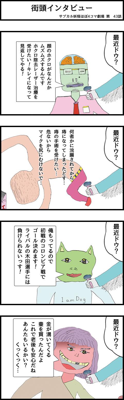 サブカル妖怪ほぼ4コマ劇場-43話