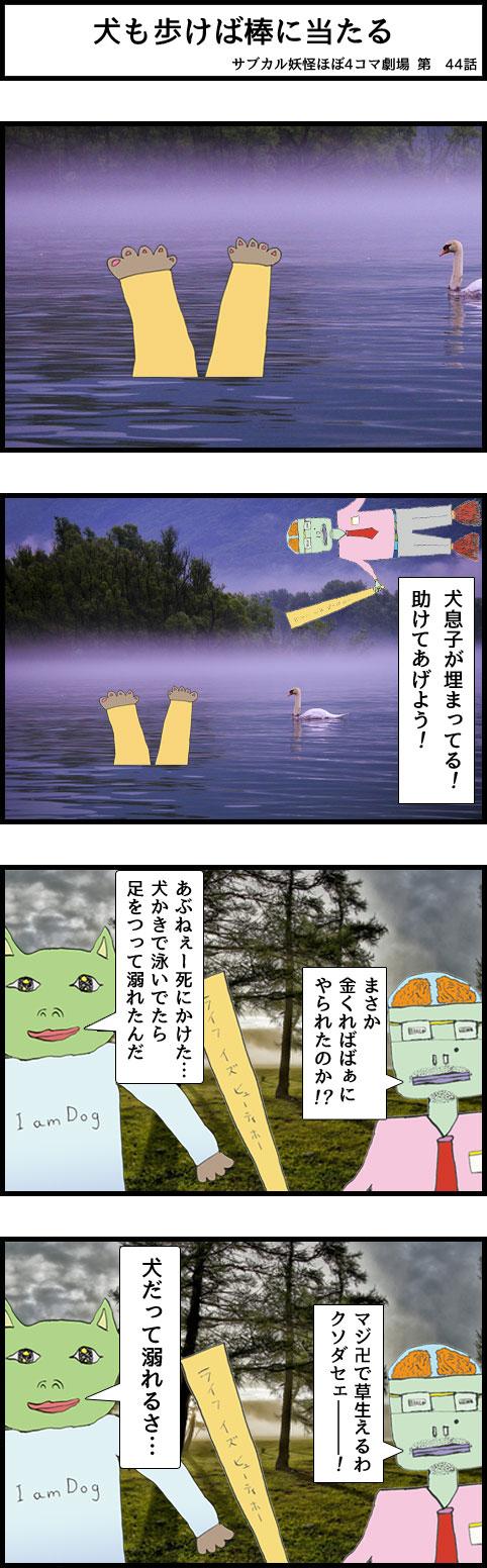 サブカル妖怪ほぼ4コマ劇場-44話