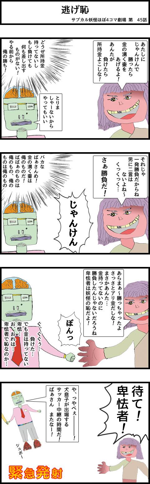 サブカル妖怪ほぼ4コマ劇場-45話