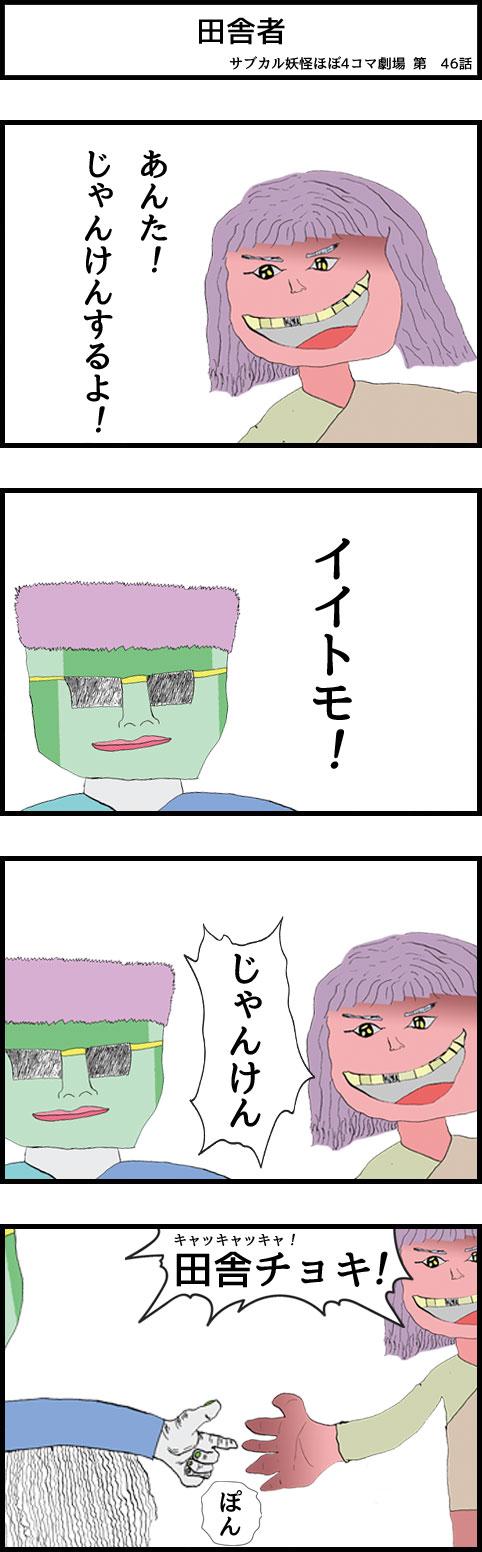 サブカル妖怪ほぼ4コマ劇場-46話