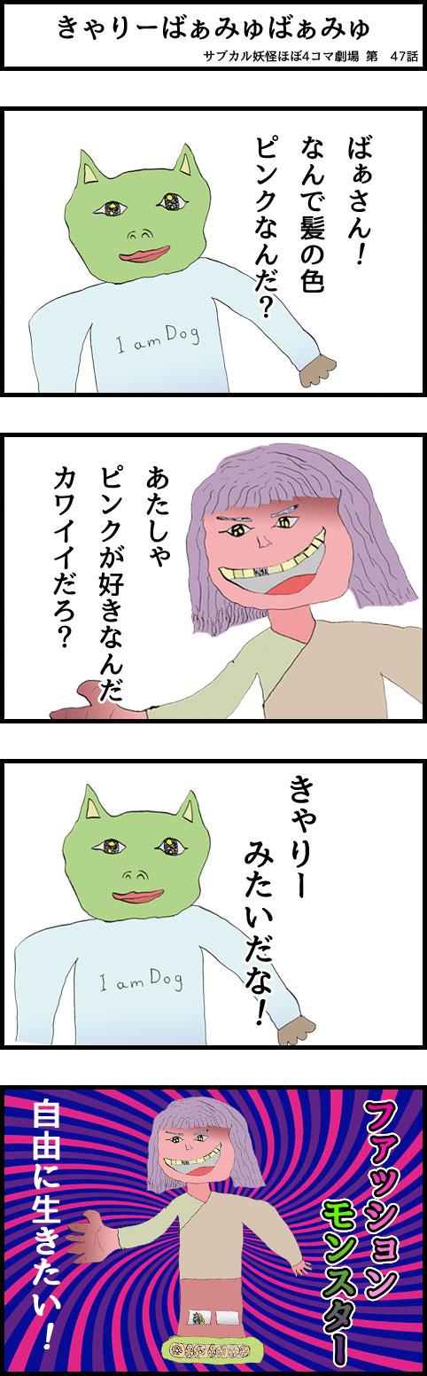 サブカル妖怪ほぼ4コマ劇場-47話