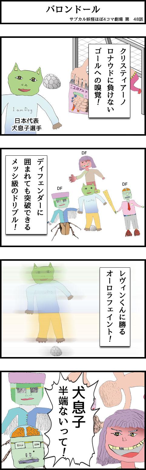 サブカル妖怪ほぼ4コマ劇場-48話