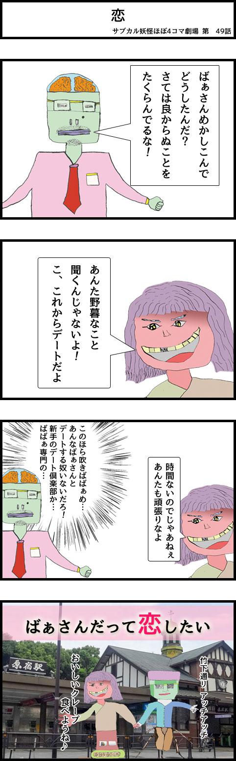 サブカル妖怪ほぼ4コマ劇場-49話
