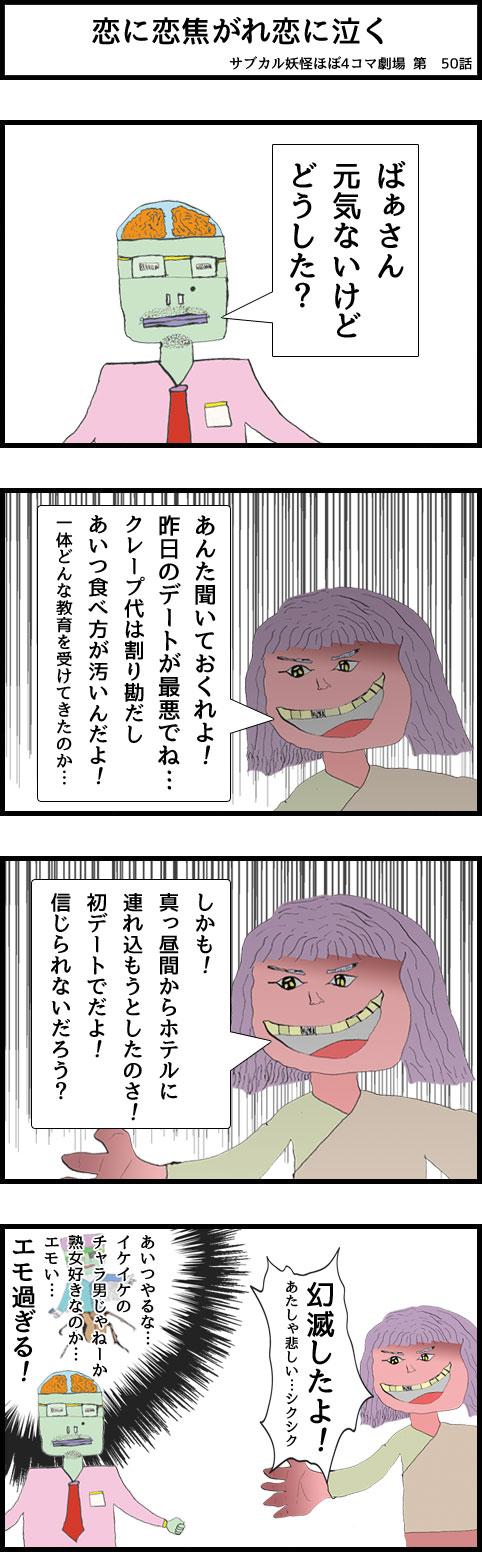 サブカル妖怪ほぼ4コマ劇場-50話