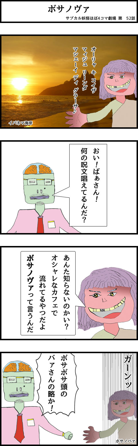 サブカル妖怪ほぼ4コマ劇場-52話