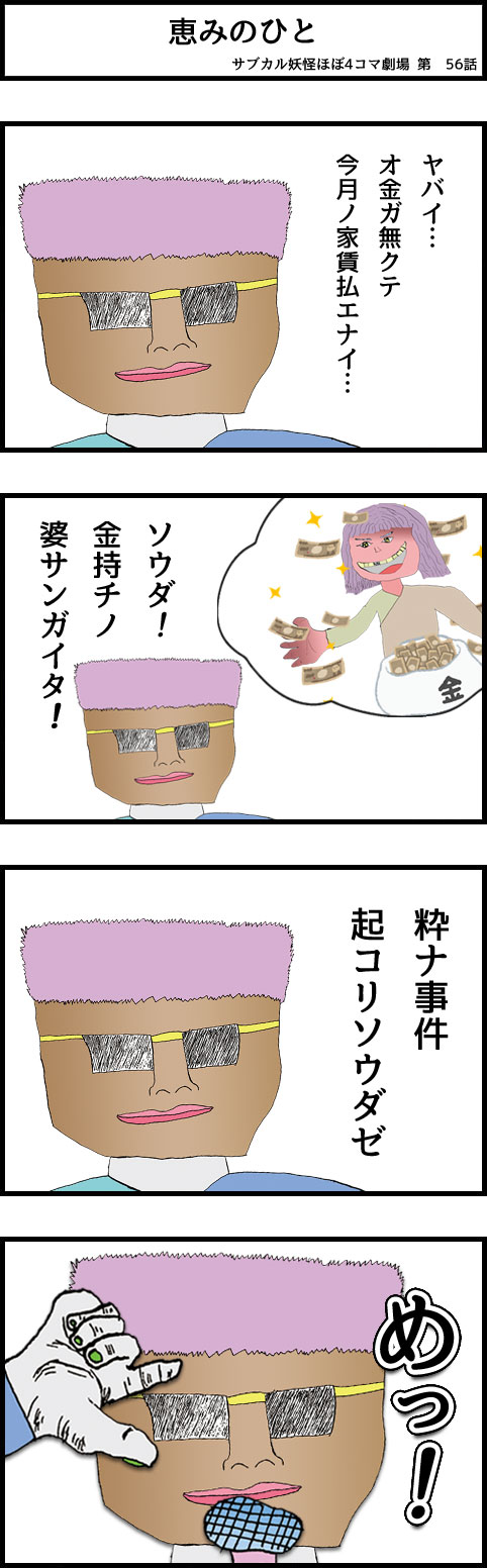 サブカル妖怪ほぼ4コマ劇場-56話
