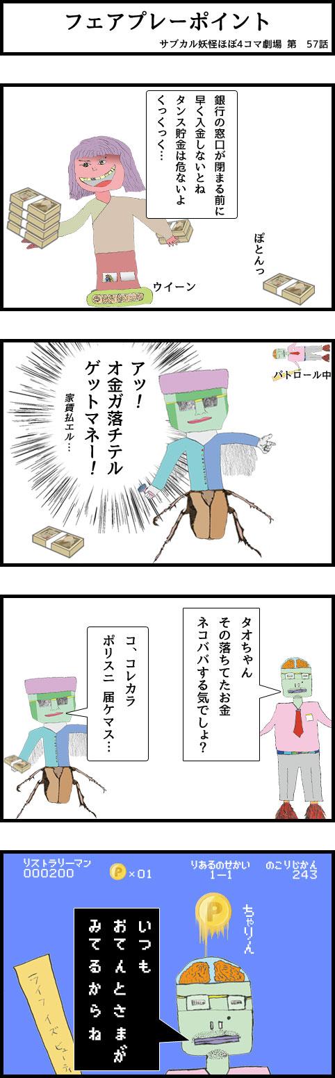サブカル妖怪ほぼ4コマ劇場-57話