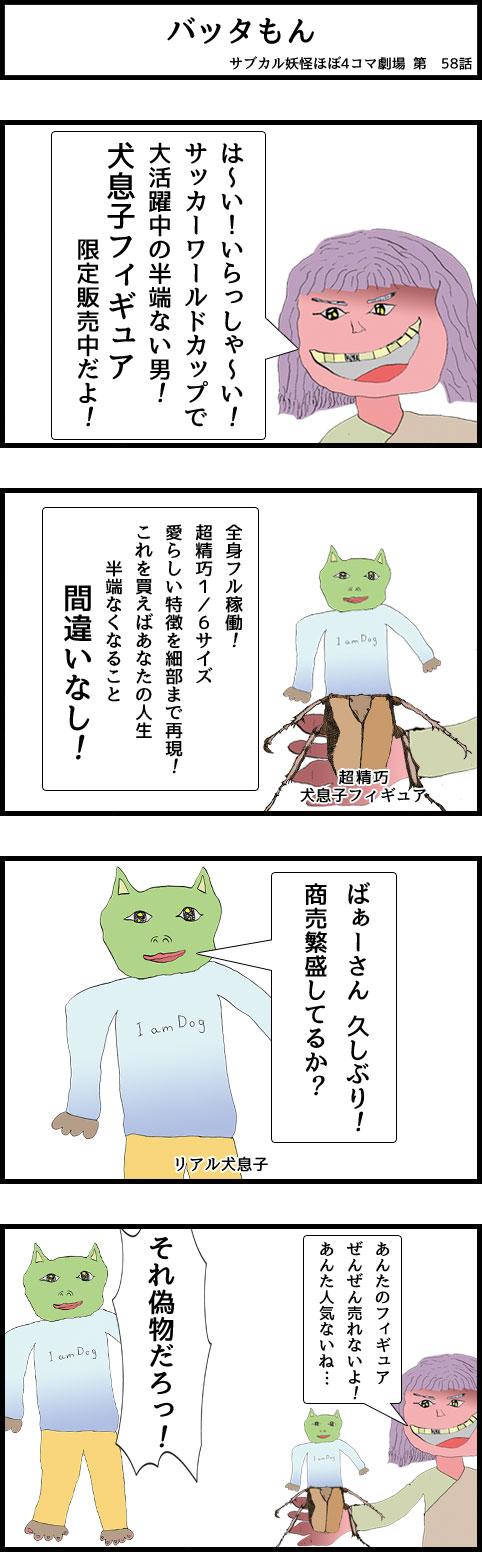 サブカル妖怪ほぼ4コマ劇場-58話