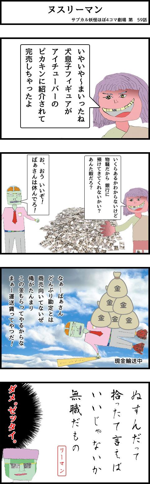 サブカル妖怪ほぼ4コマ劇場-59話