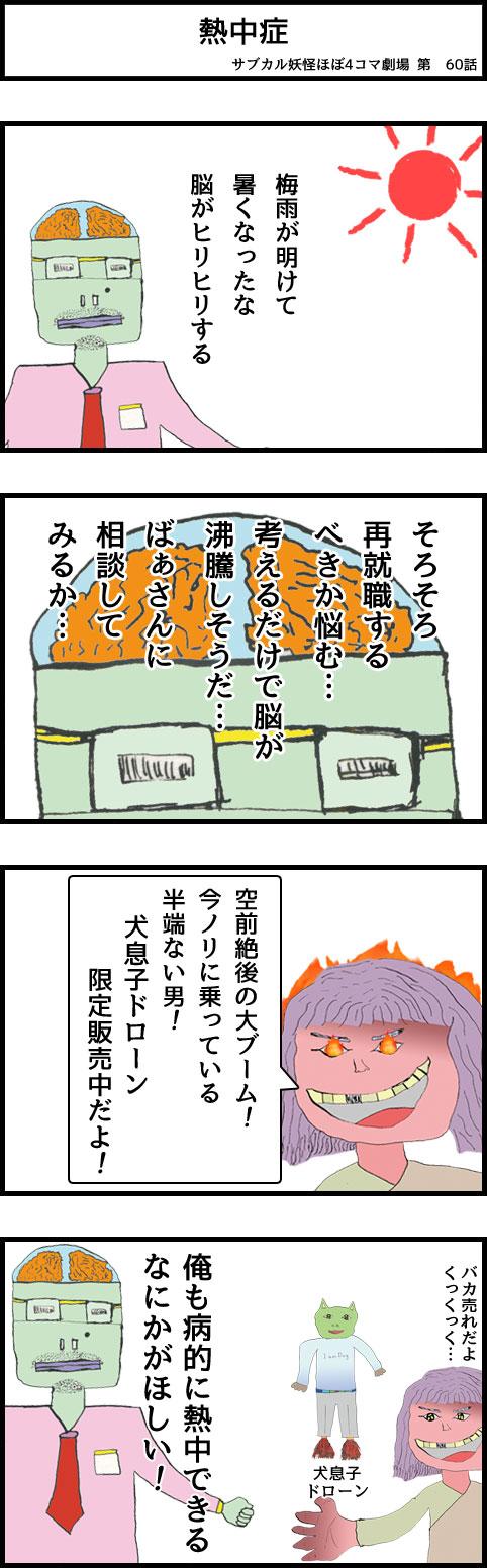 サブカル妖怪ほぼ4コマ劇場-60話