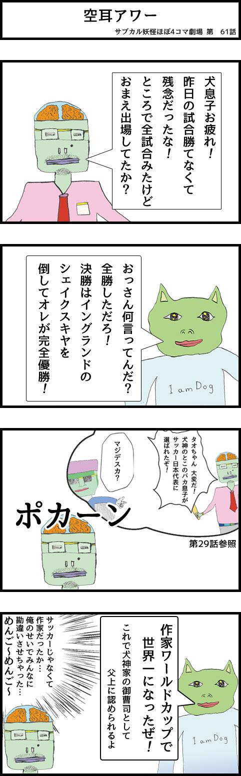 サブカル妖怪ほぼ4コマ劇場-61話