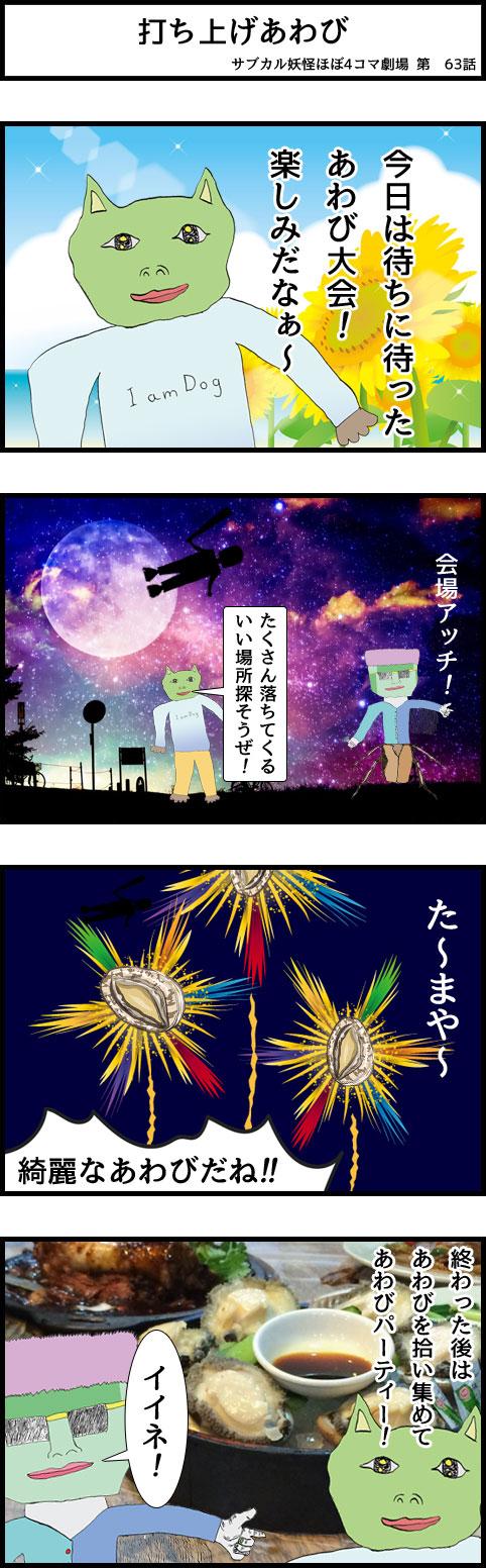 サブカル妖怪ほぼ4コマ劇場-63話