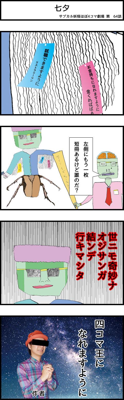 サブカル妖怪ほぼ4コマ劇場-64話