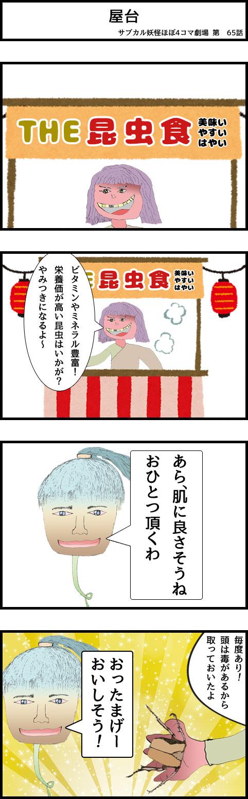 サブカル妖怪ほぼ4コマ劇場-65話