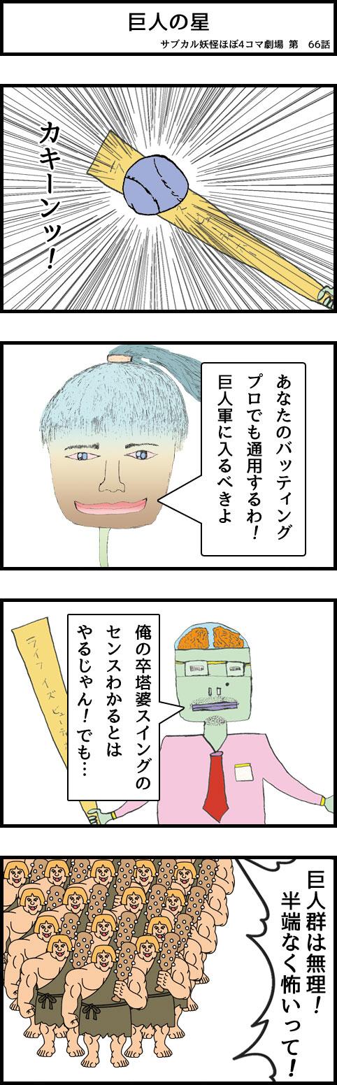 サブカル妖怪ほぼ4コマ劇場-66話