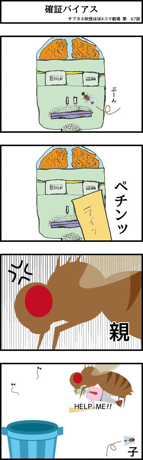 サブカル妖怪ほぼ4コマ劇場-67話