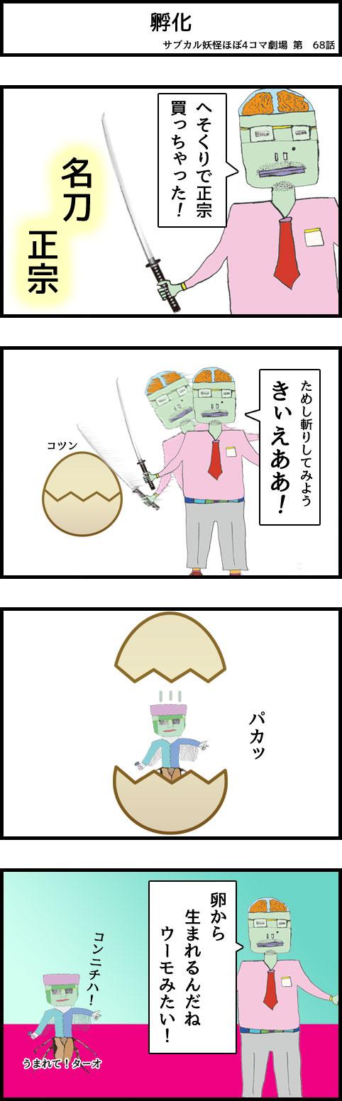 サブカル妖怪ほぼ4コマ劇場-68話