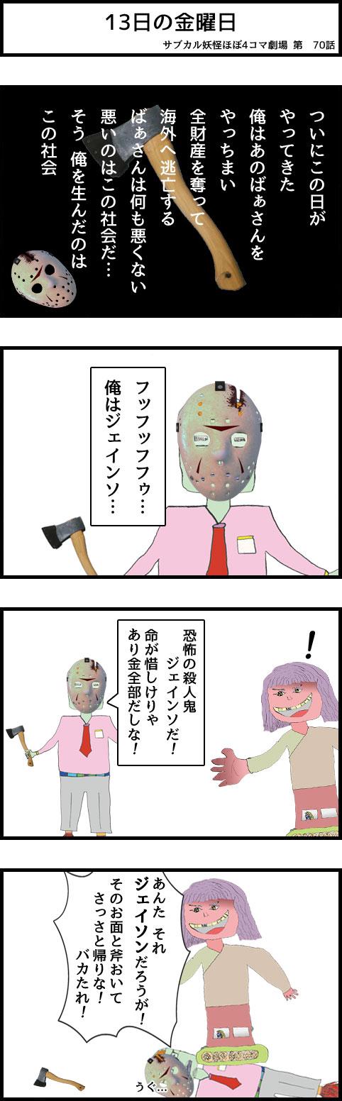 サブカル妖怪ほぼ4コマ劇場-70話