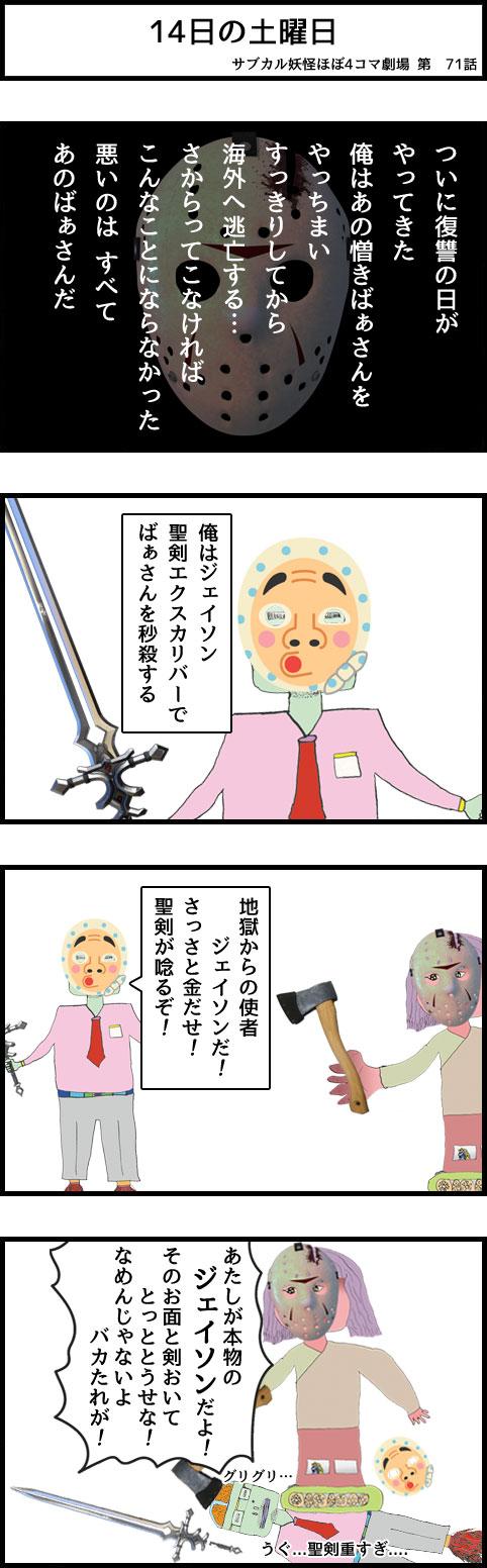 サブカル妖怪ほぼ4コマ劇場-71話