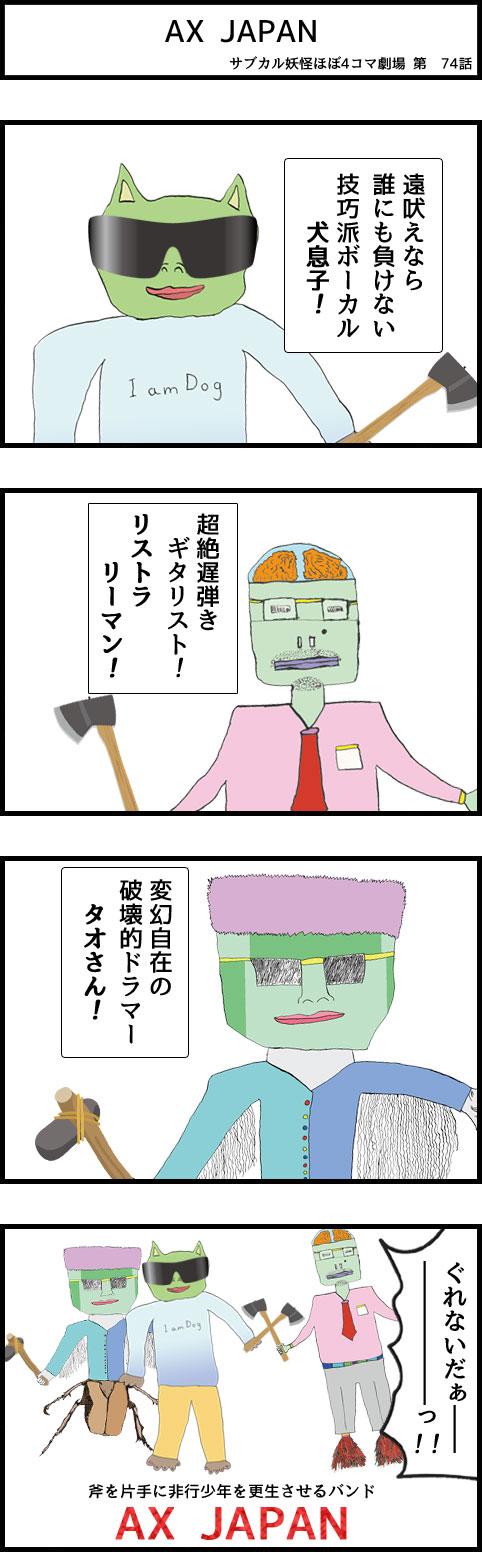 サブカル妖怪ほぼ4コマ劇場-74話