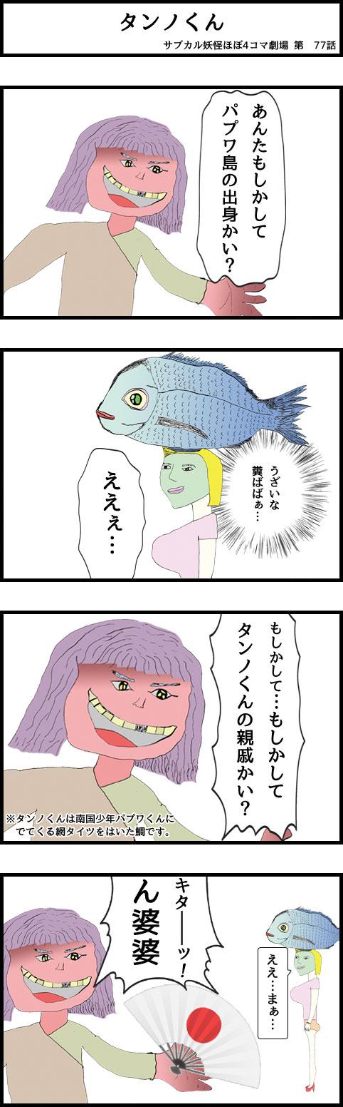 サブカル妖怪ほぼ4コマ劇場-77話