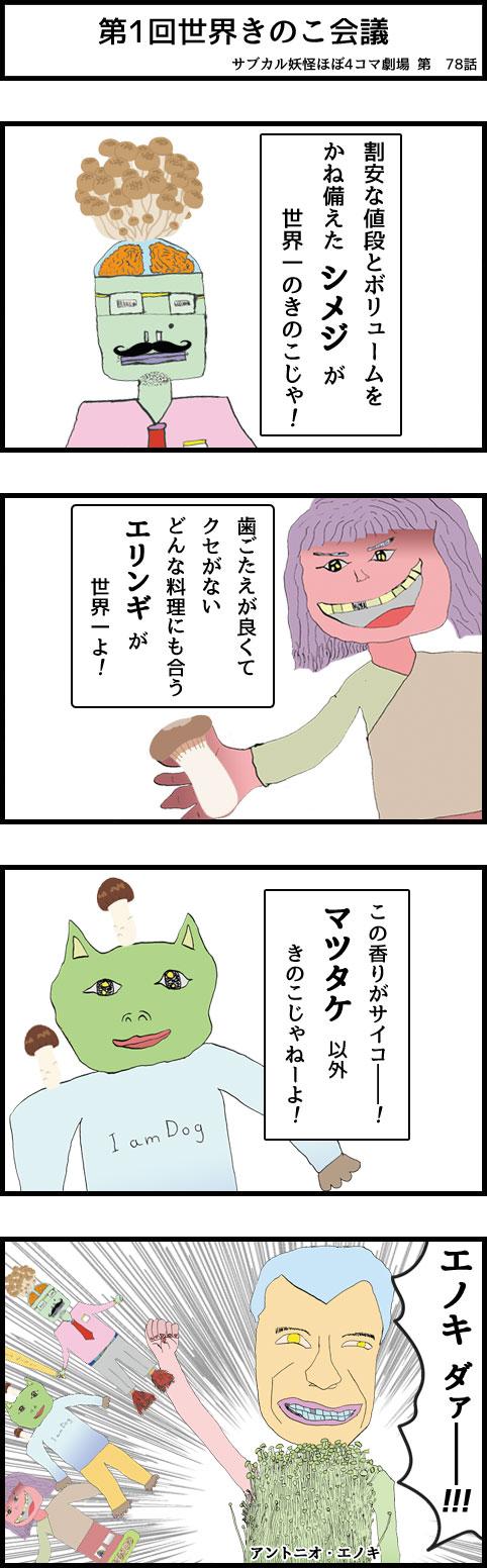 サブカル妖怪ほぼ4コマ劇場-78話