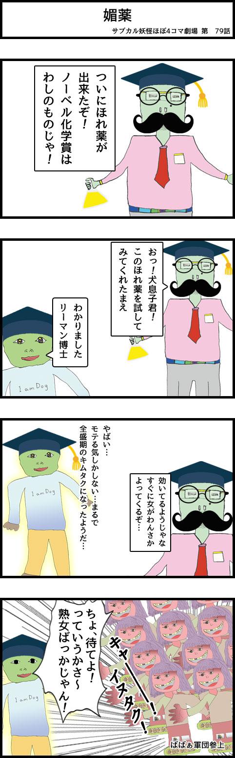 サブカル妖怪ほぼ4コマ劇場-79話