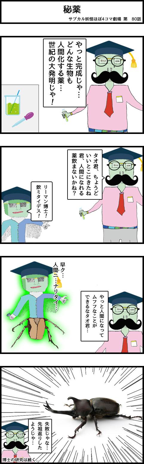 サブカル妖怪ほぼ4コマ劇場-80話