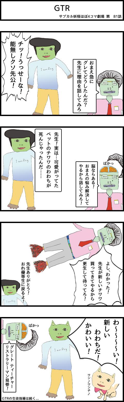 サブカル妖怪ほぼ4コマ劇場-81話
