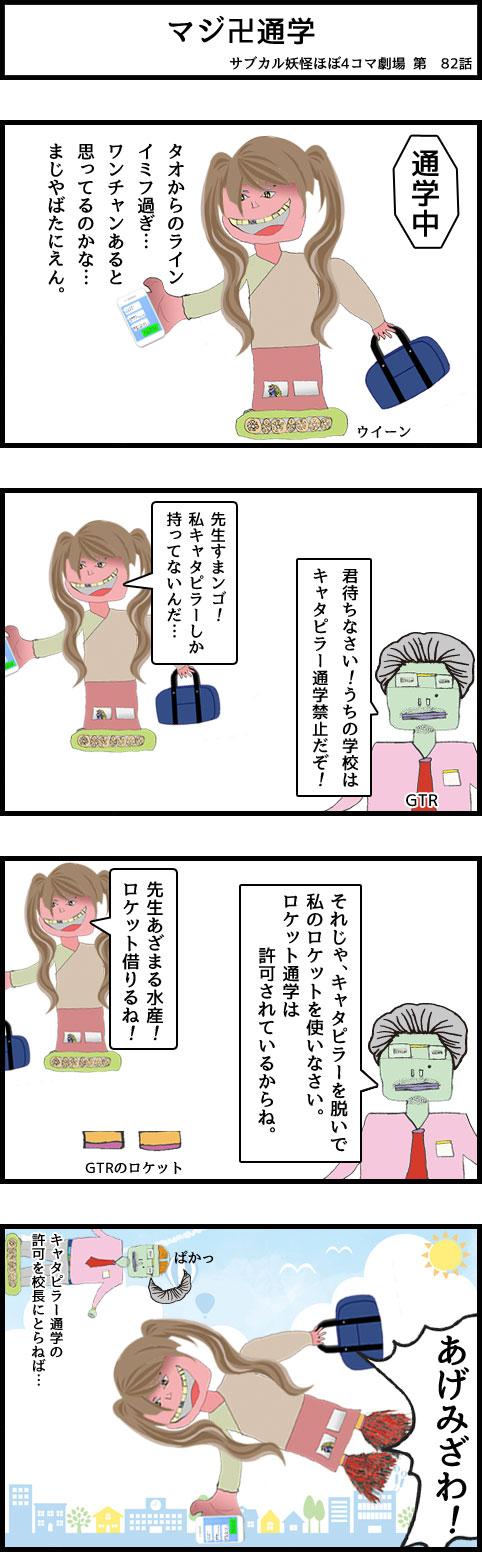 サブカル妖怪ほぼ4コマ劇場-82話