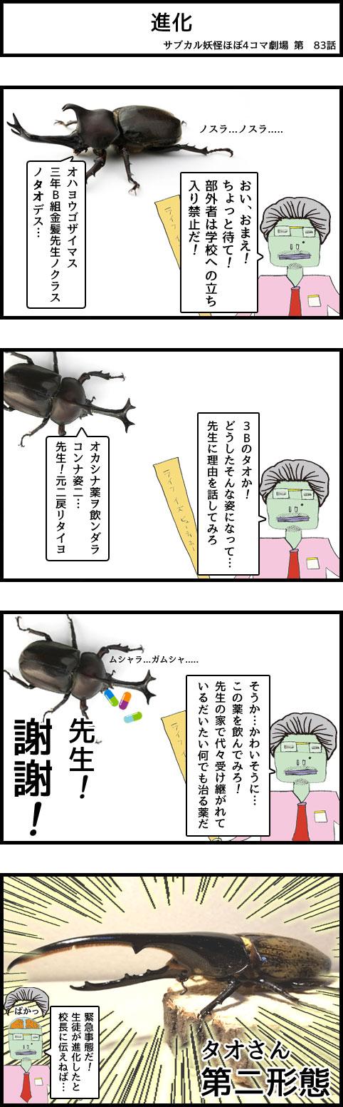 サブカル妖怪ほぼ4コマ劇場-83話