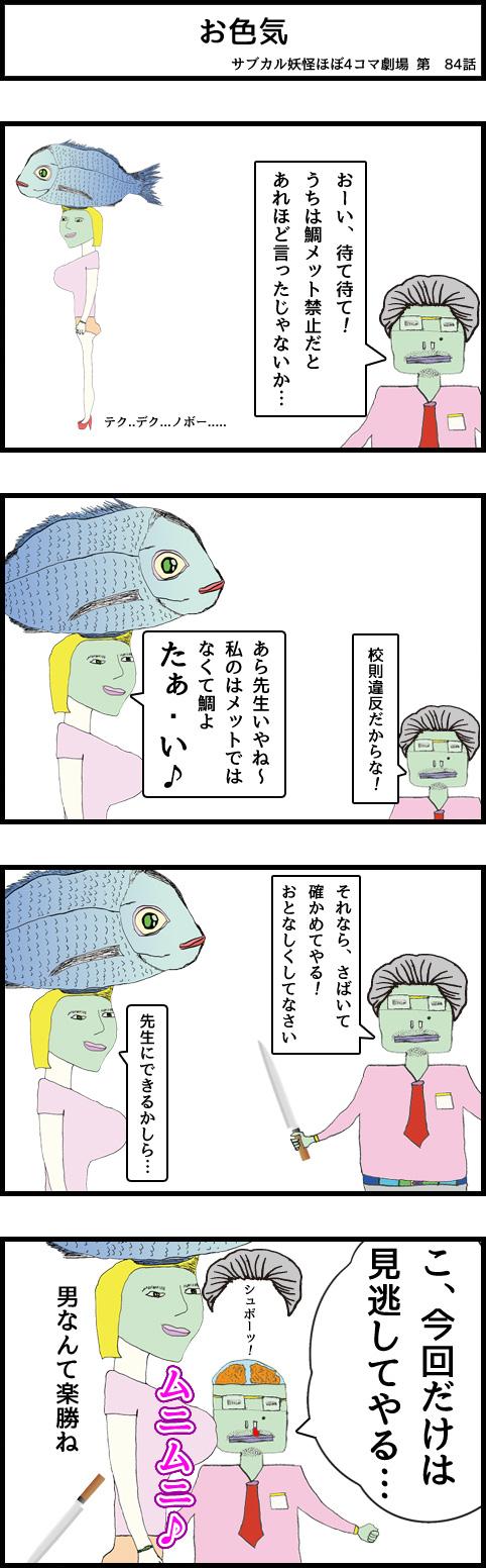 サブカル妖怪ほぼ4コマ劇場-84話