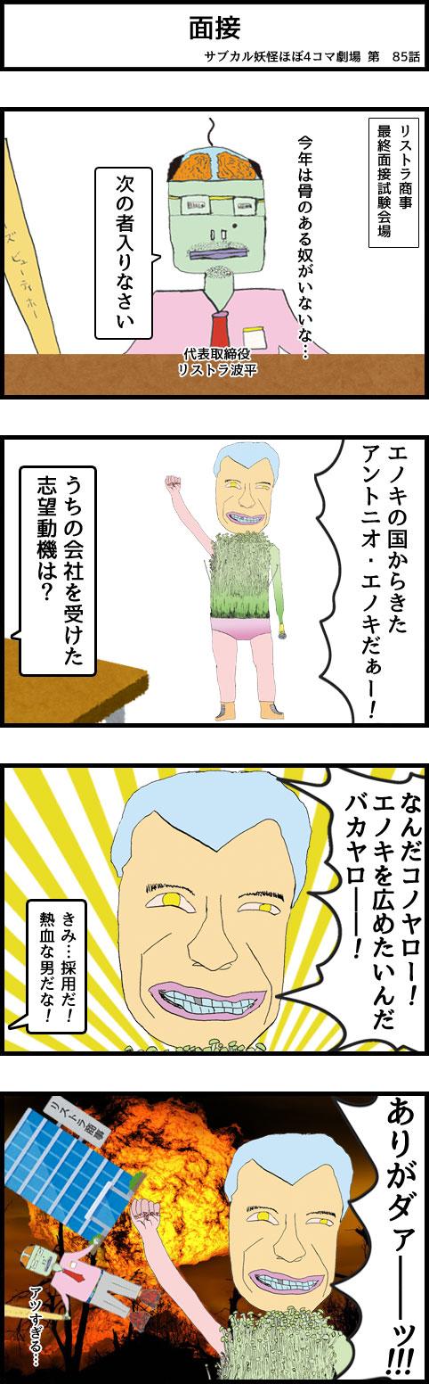 サブカル妖怪ほぼ4コマ劇場-85話
