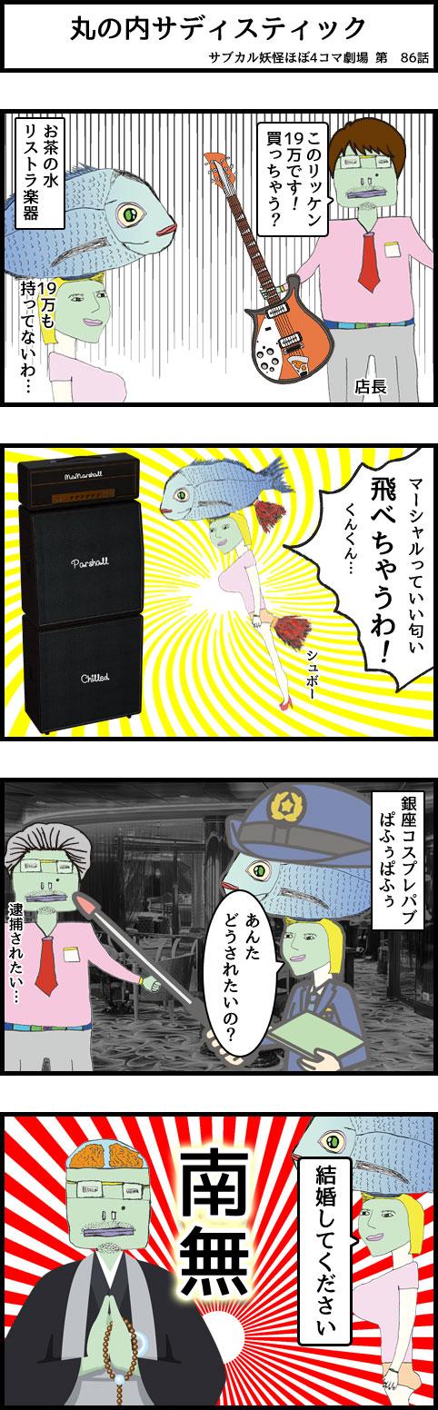 サブカル妖怪ほぼ4コマ劇場-86話