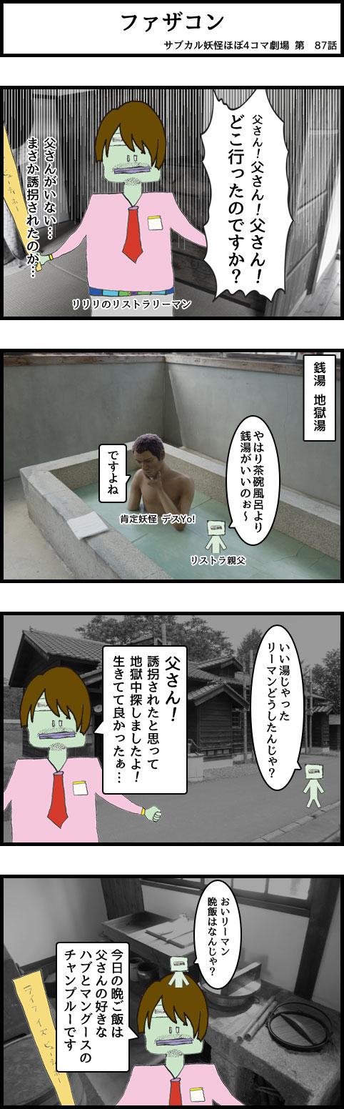 サブカル妖怪ほぼ4コマ劇場-87話
