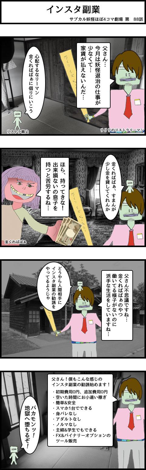 サブカル妖怪ほぼ4コマ劇場-88話