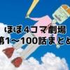 ほぼ4コマ劇場第1〜100話まとめ