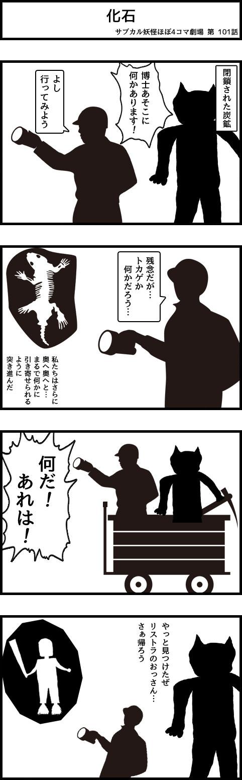 サブカル妖怪ほぼ4コマ劇場-101話