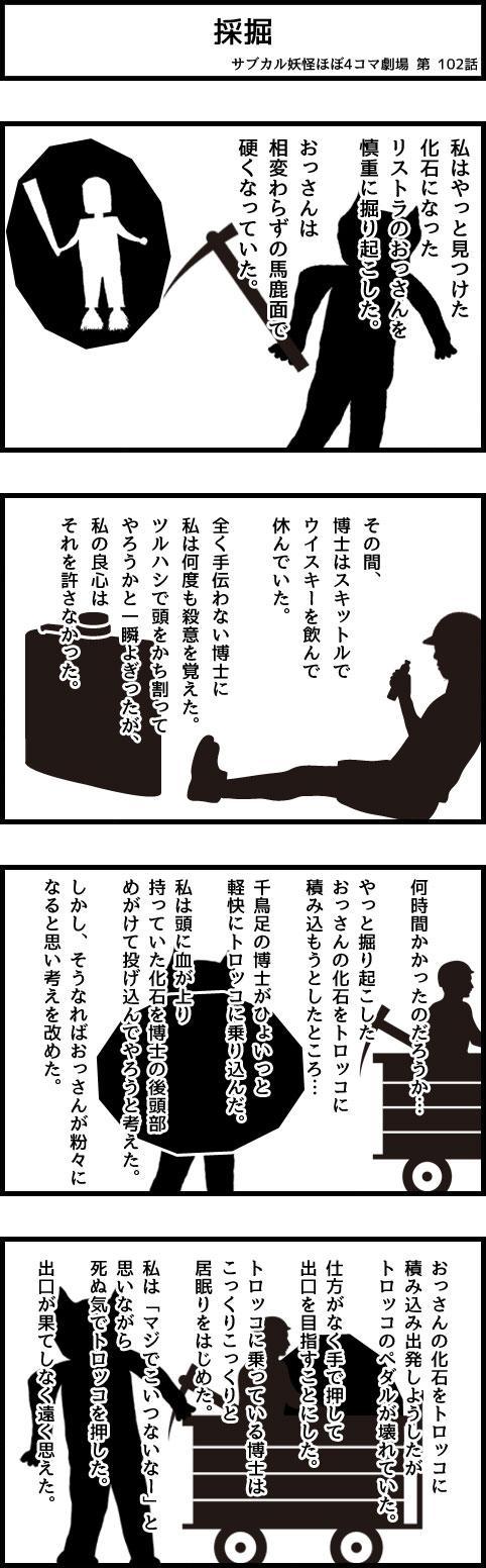 サブカル妖怪ほぼ4コマ劇場-102話