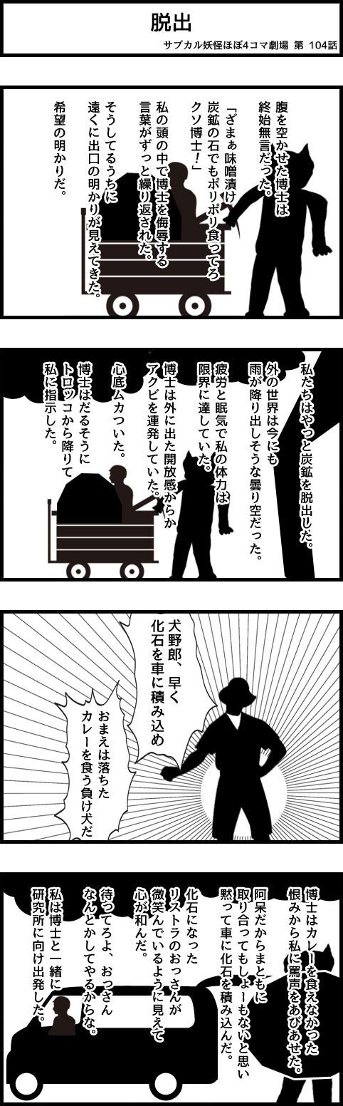 サブカル妖怪ほぼ4コマ劇場-104話